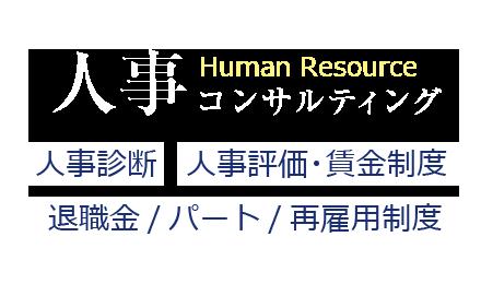 人事コンサルティング