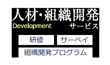 人材・組織開発サービス